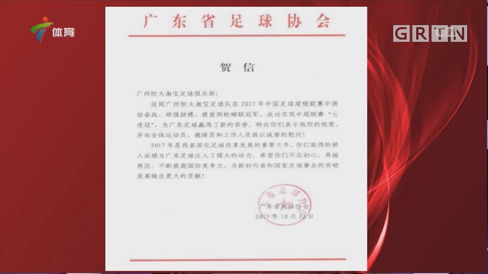 广州市足球协会广州市体育局贺信恒大取得七连胜