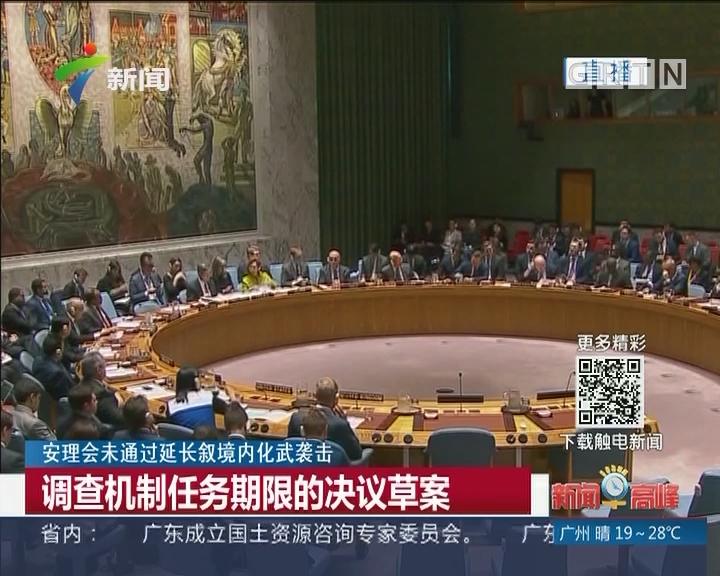 安理会未通过延长叙境内化武袭击调查机制任务期限的决议草案
