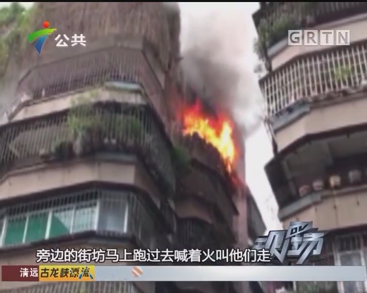 东莞:居民楼清晨起火 消防救出被困老人
