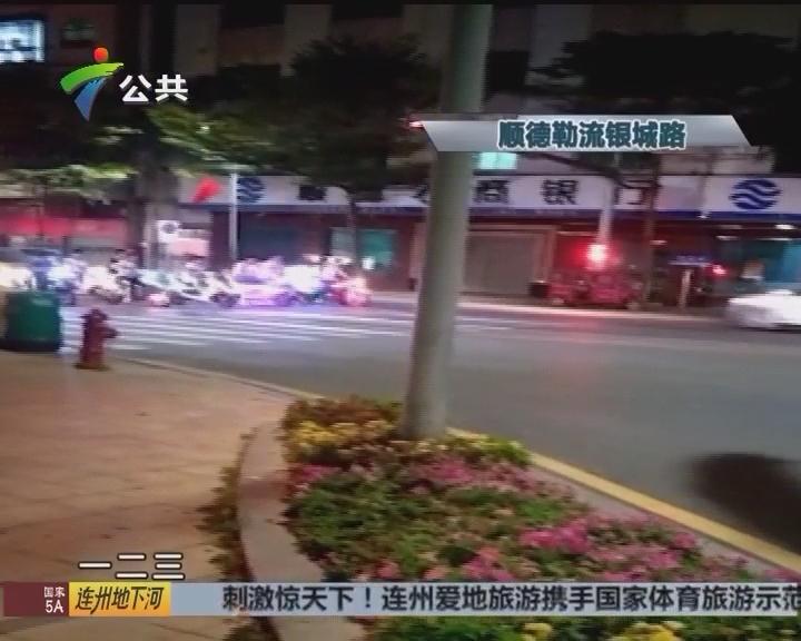 顺德:夜半飞车扰民 街坊盼交警加强整治
