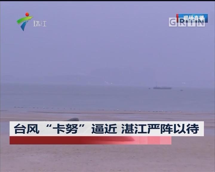 """台风""""卡努""""逼近 湛江严阵以待"""