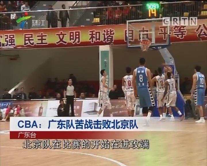 CBA:广东队苦战击败北京队