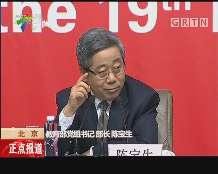 十九大新闻中心第五场记者招待会·陈宝生:中国教育总体水平居世界中上行列