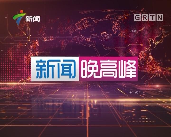 [2017-10-25]新闻晚高峰:中国共产党第十九届中央委员会第一次全体会议公报