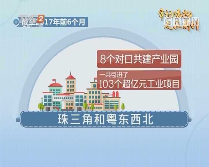 牢记嘱托 走在前列 深圳河源对口帮扶:产业共建利益共享