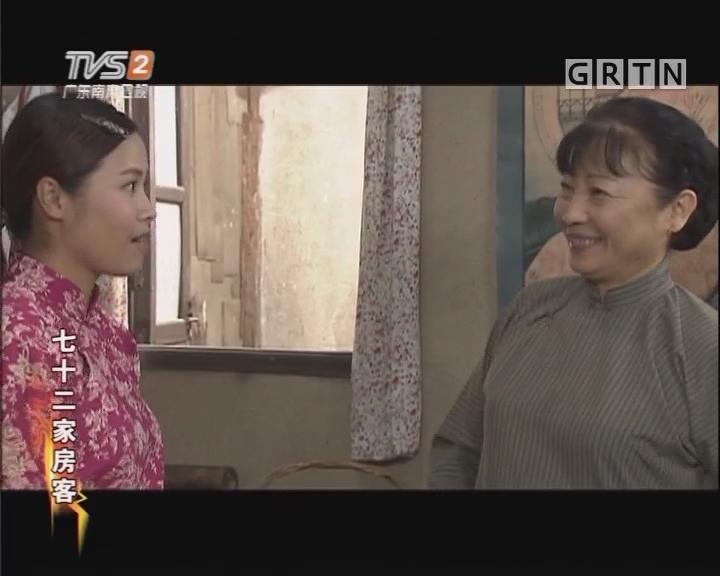 [2017-10-20]七十二家房客:婆婆妈妈(上)
