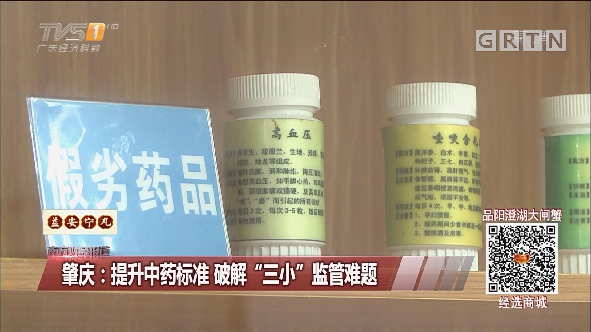 """肇庆:提升中药标准 破解""""三小""""监管难题"""