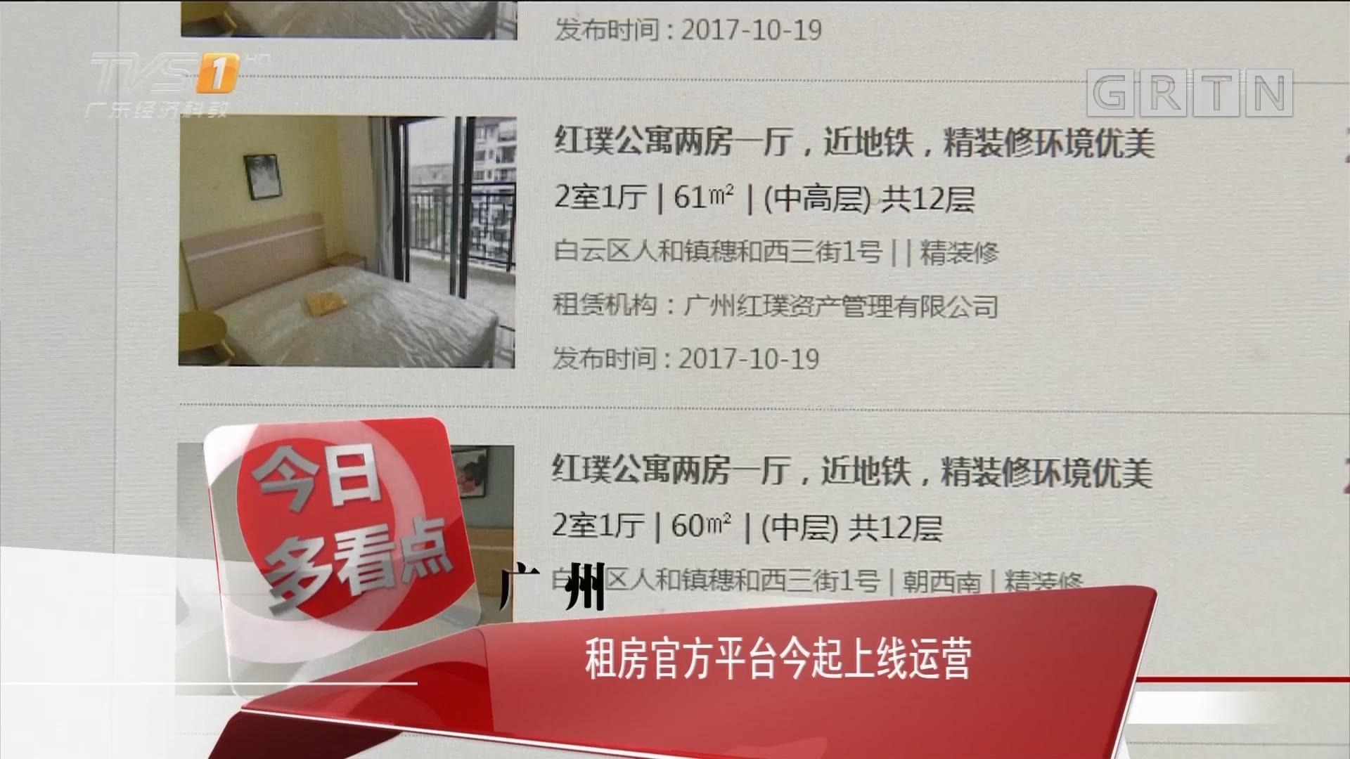 广州:租房官方平台今起上线运营