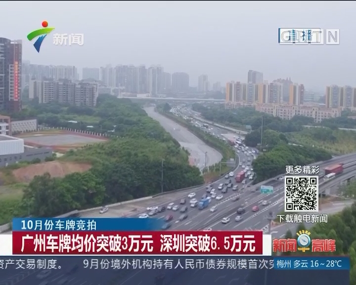 10月份车牌竞拍:广州车牌均价突破3万元 深圳突破6.5万元