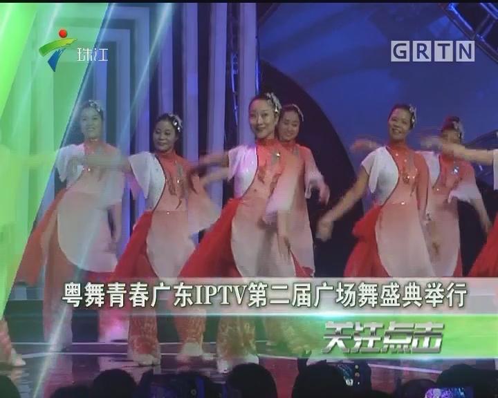 粤舞青春广东IPTV第二届广场舞盛典举行