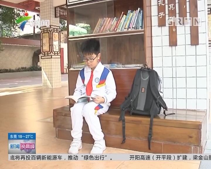 """""""上学等候区"""":广州一小学""""上学等候区"""" 贴心设置阅览室"""