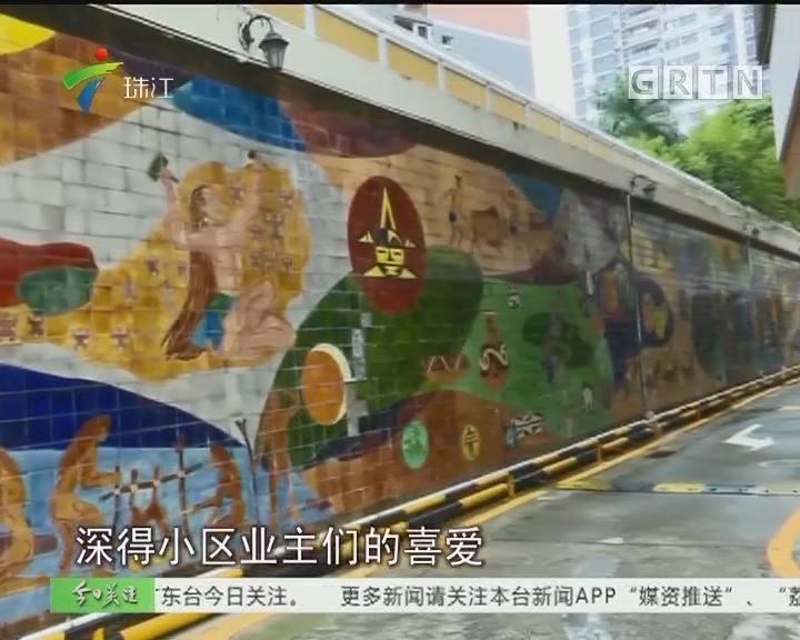 深圳:百米唐三彩壁画藏身小区