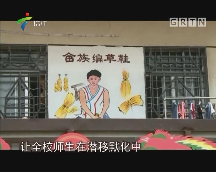 惠州:保护濒危文化 畲族文化进校园