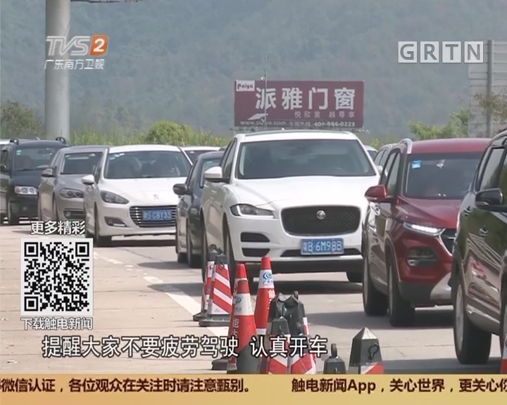 河源:粤赣梅河高速现返程车流高峰