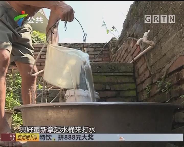 村民求助:停水一个多月 盼尽快解决