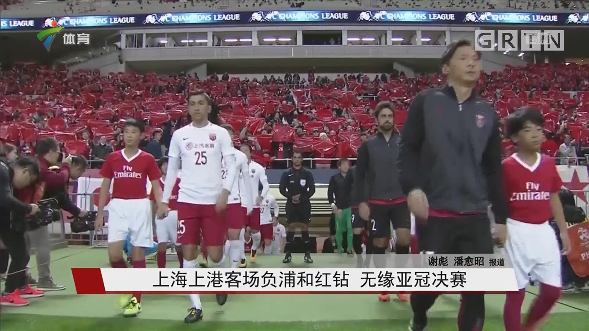 上海上港客场负浦和红钻 无缘亚冠决赛