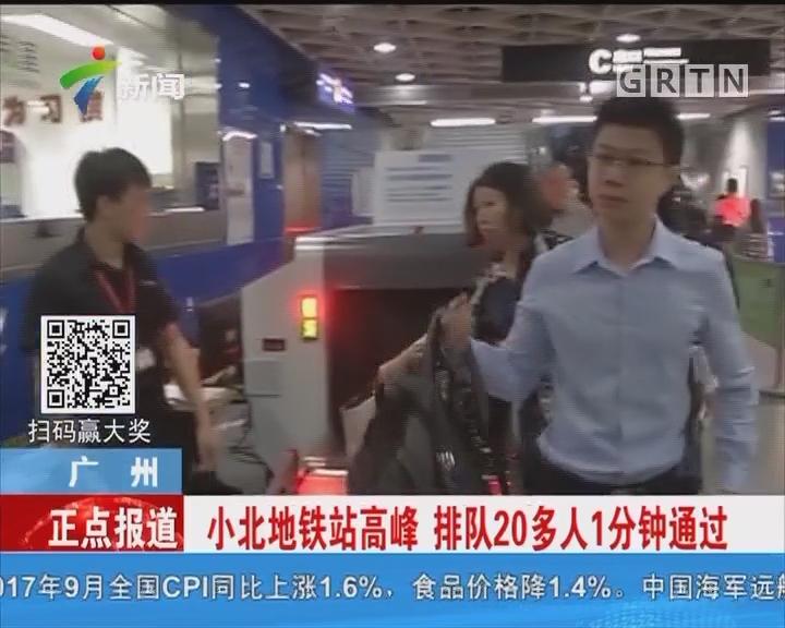 广州:加强安检地铁站迎首个上班高峰