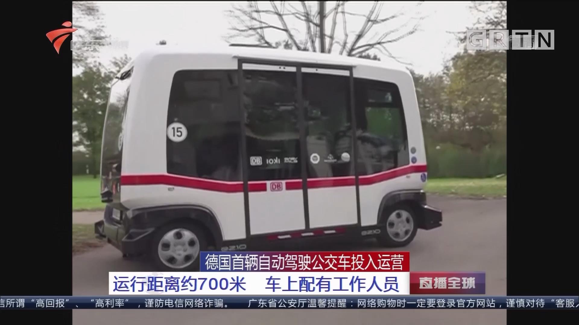 德国首辆自动驾驶公交车投入运营:运行距离约700米 车上配有工作人员