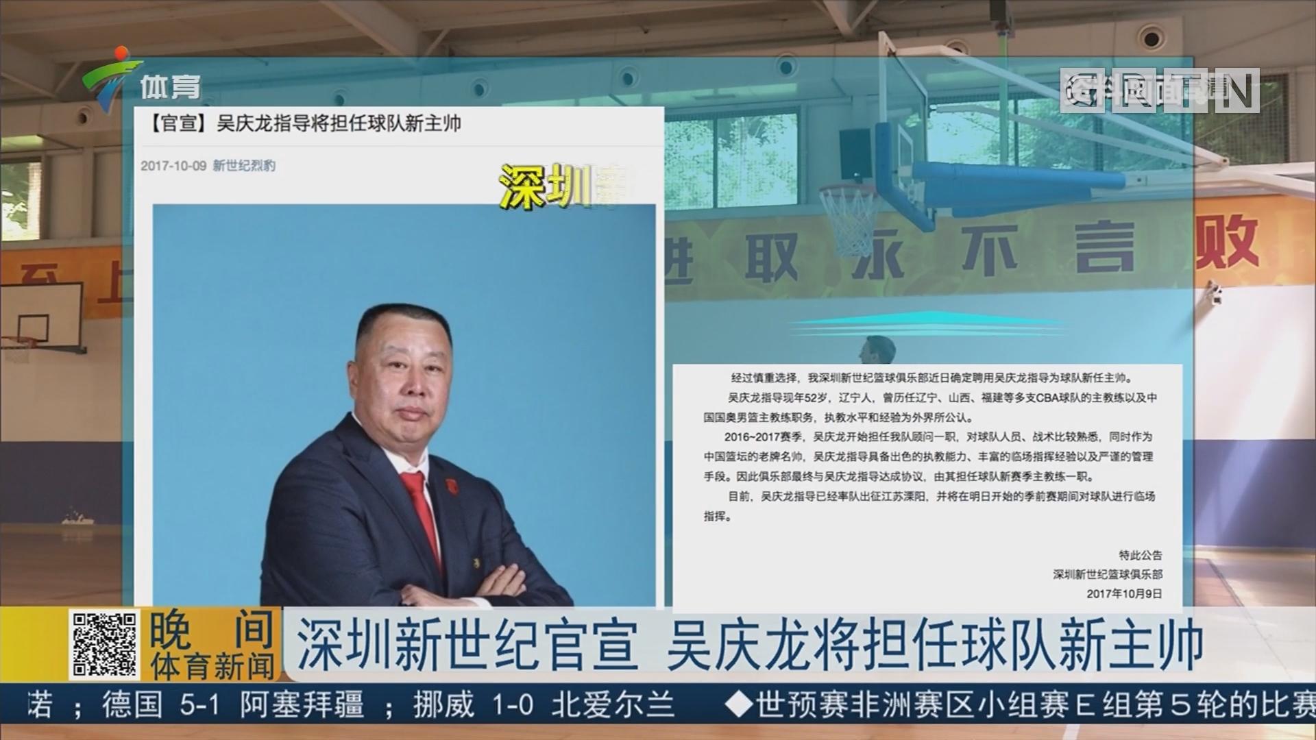 深圳新世纪官宣 吴庆龙将担任球队新主帅