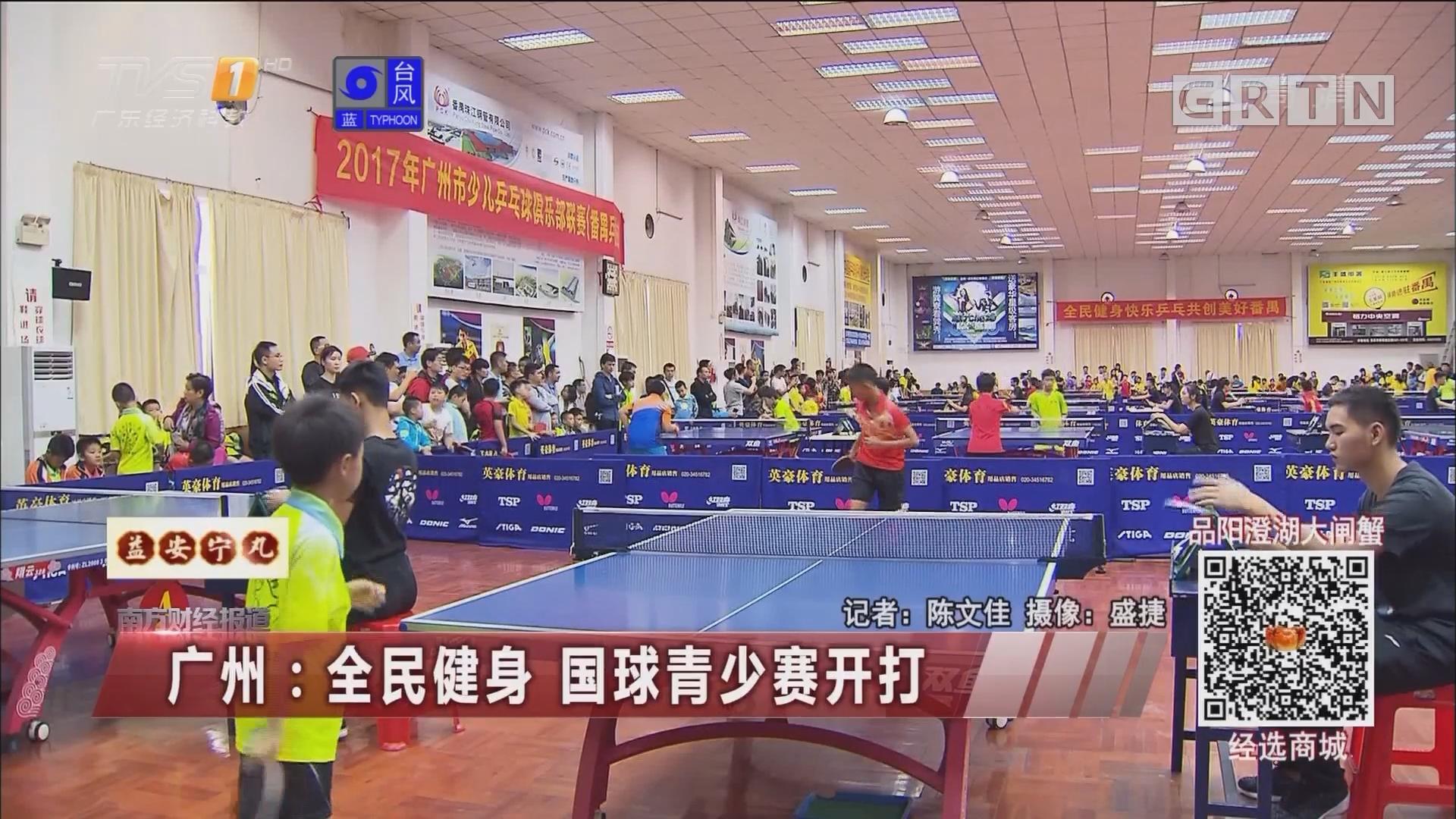 广州:全民健身 国球青少赛开打