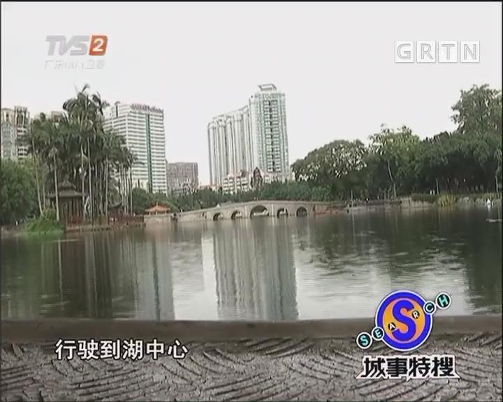 大美广州:解密荔湾湖水清澈见底秘诀