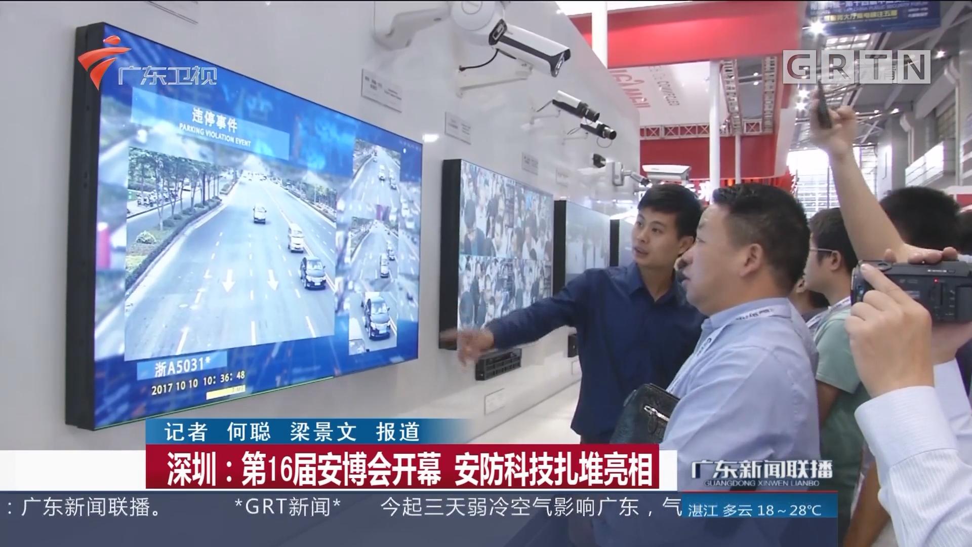 深圳:第16届安博会开幕 安防科技扎堆亮相