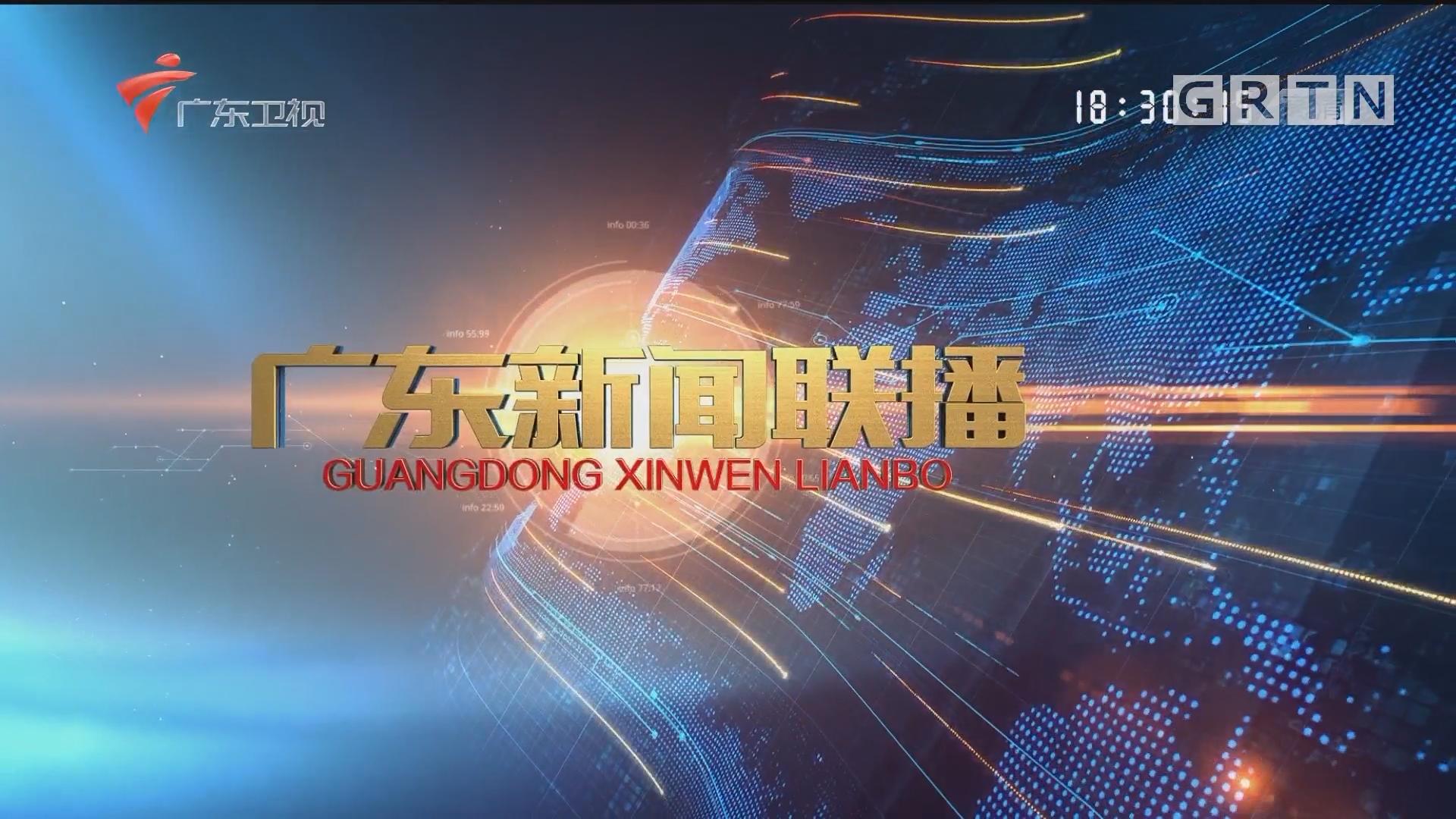 [HD][2017-10-06]广东新闻联播:广东:用创意灯光为祖国庆生