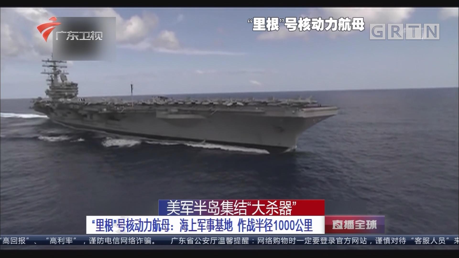 """美军半岛集结""""大杀器"""" """"里根""""号核动力航母:海上军事基地 作战半径1000公里"""