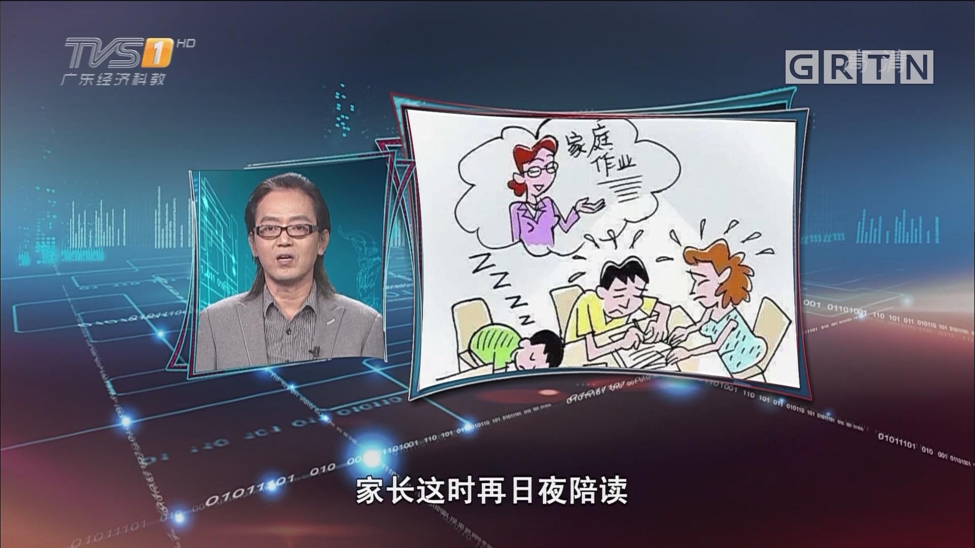"""[HD][2017-10-23]马后炮:如何化解家长陪做作业的""""心头病""""?"""