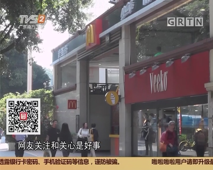 """麦当劳改名为""""金拱门"""":M记改为""""金拱门""""成热搜遭调侃"""