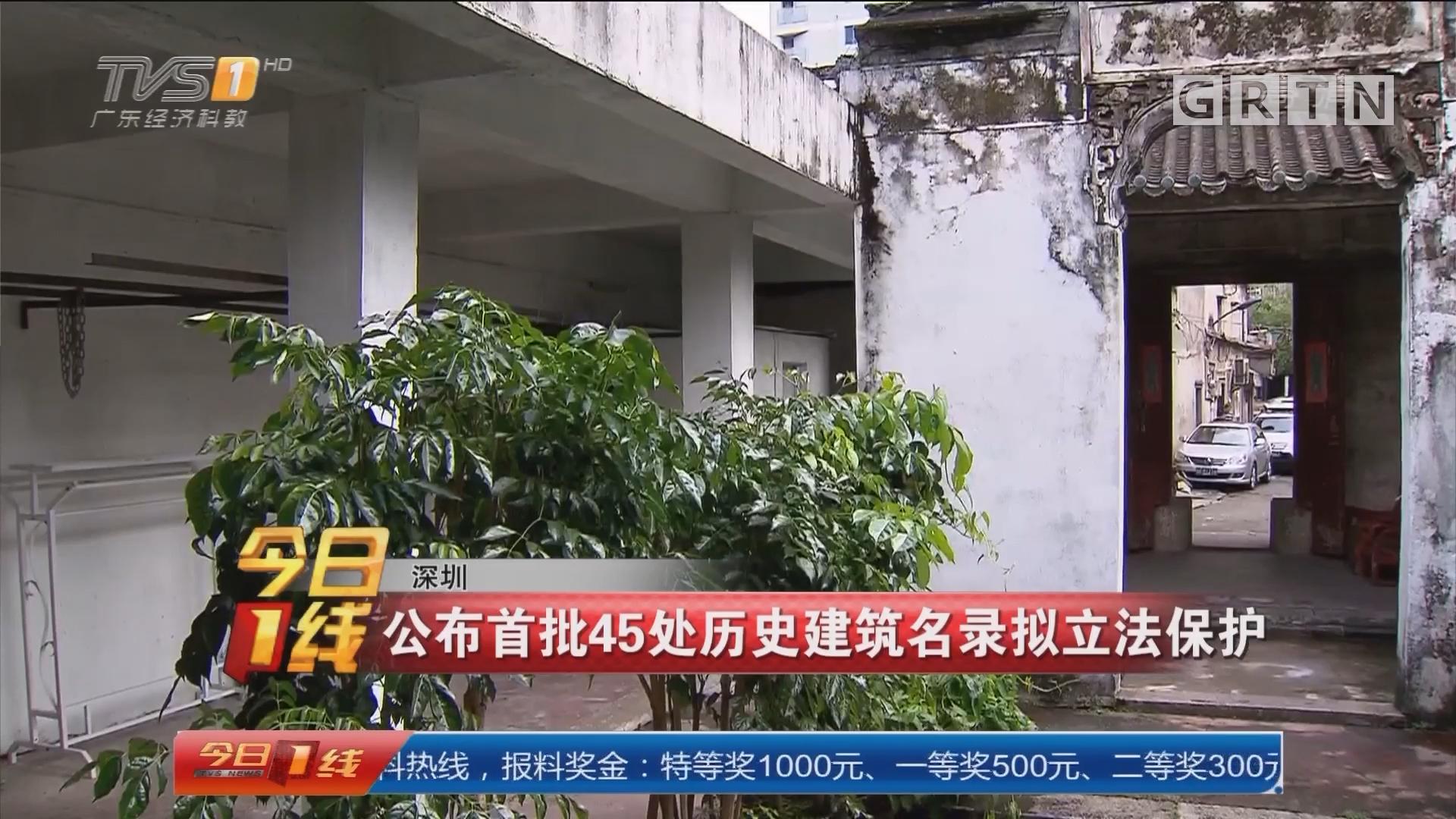 深圳:公布首批45处历史建筑名录拟立法保护