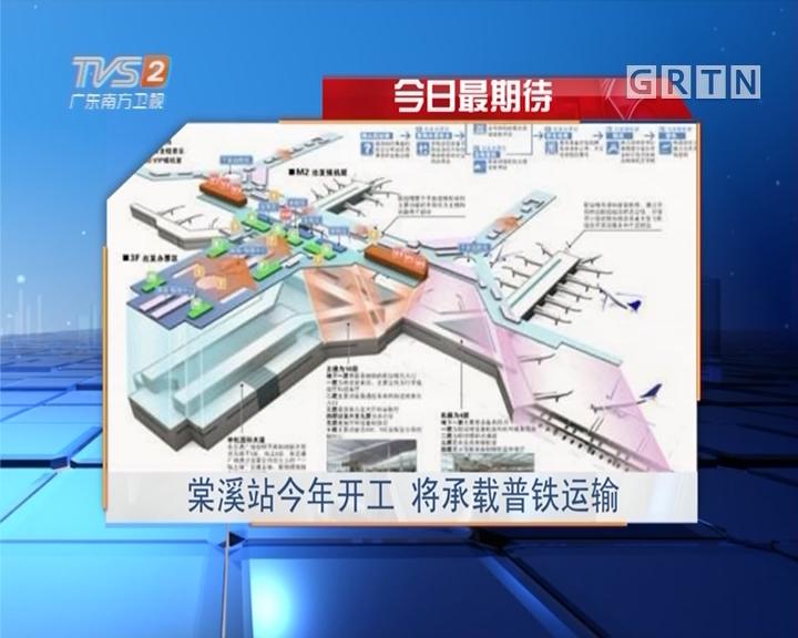 今日最期待:棠溪站今年开工 将承载普铁运输