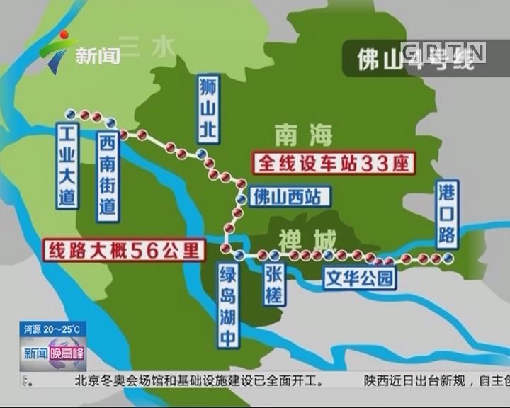 地铁规划:佛山地铁4号线及11号线站点公布