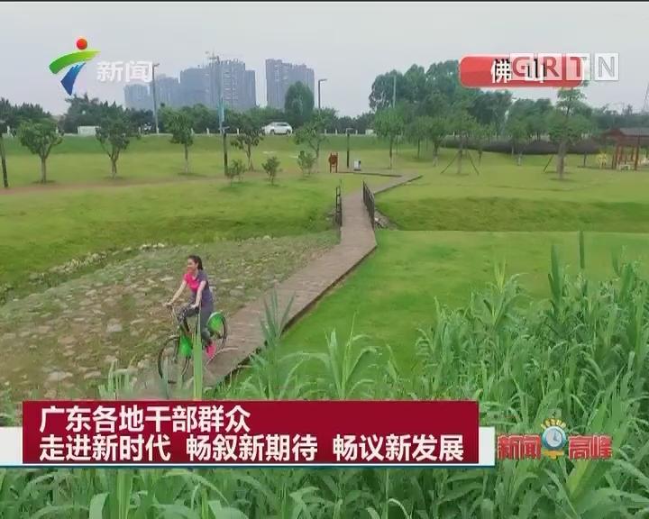 广东各地干部群众 走进新时代 畅叙新期待 畅议新发展