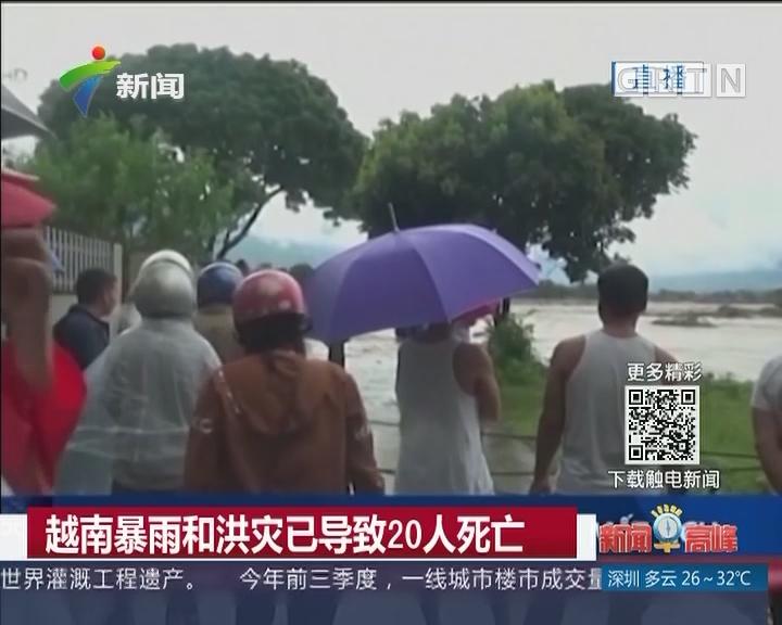 越南暴雨和洪灾已导致20人死亡