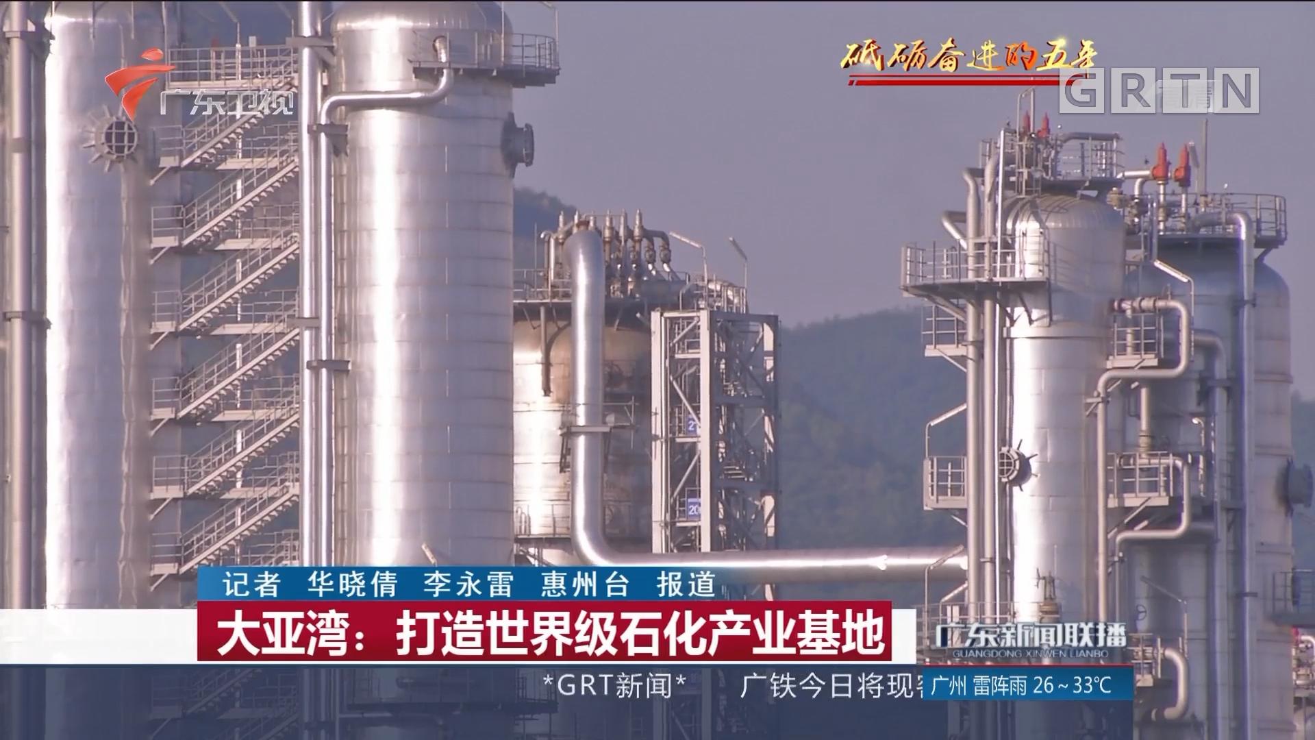 大亚湾:打造世界级石化产业基地