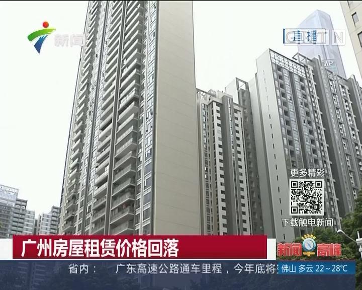 广州房屋租赁价格回落