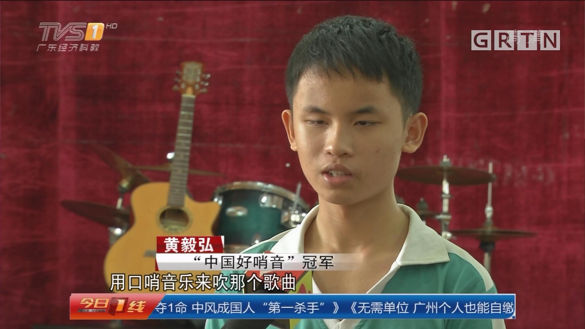 国际盲人节特别策划:口哨少年 14岁视障少年 吹口哨夺全国桂冠