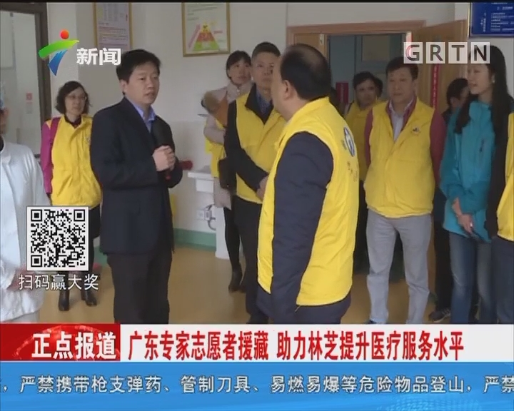 广东专家志愿者援藏 助力林芝提升医疗服务水平