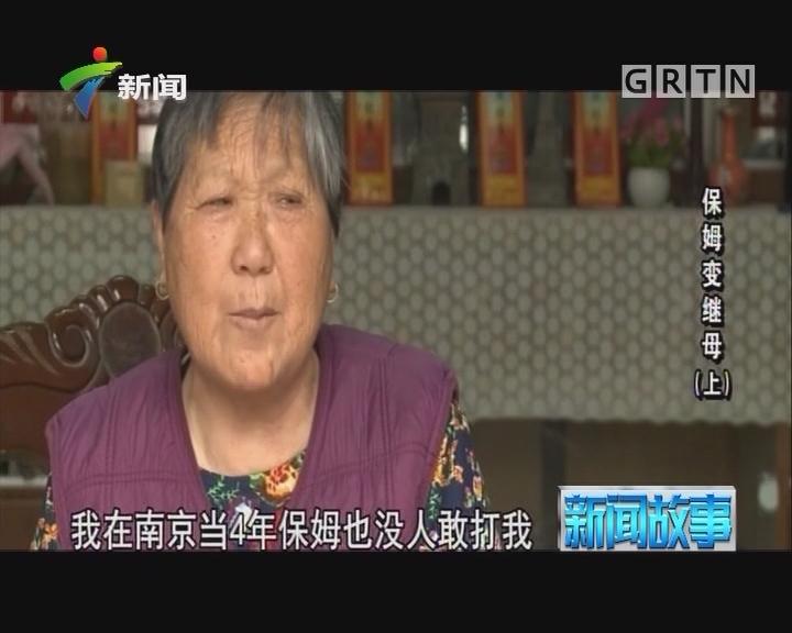 [2017-10-16]新闻故事:保姆变继母(上)