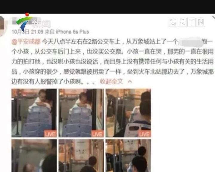成都:热心街坊识破人贩子 只因婴儿穿了短袖