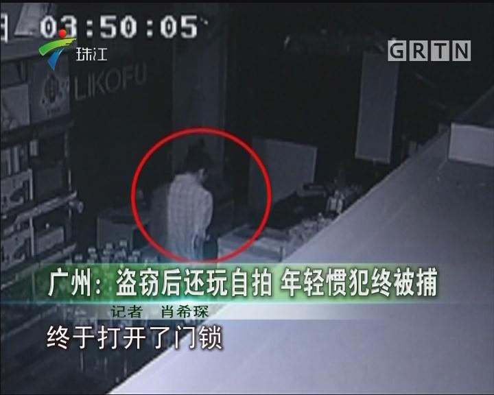 广州:盗窃后还玩自拍 年轻惯犯终被捕