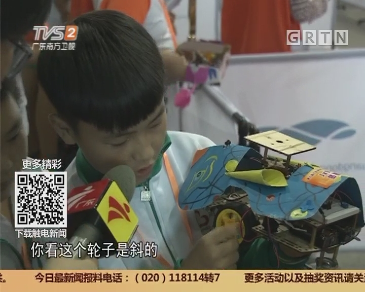 第六届广东创意机器人大赛:组装仓储机器人 十龄童不甘人后