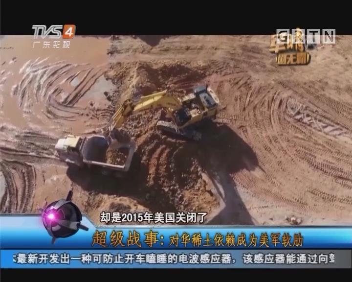 [2017-10-18]军晴剧无霸:超级战事:对华稀土依赖成为美军软肋