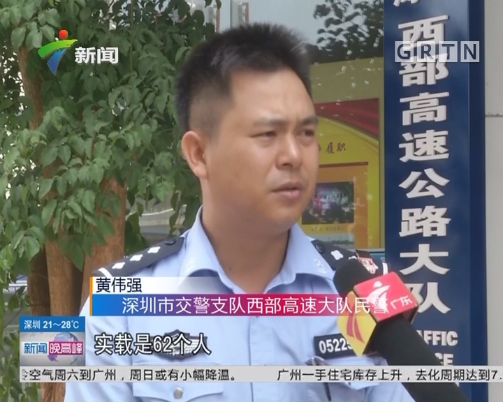 深圳:大巴遇查车躲猫猫? 被及时拦下