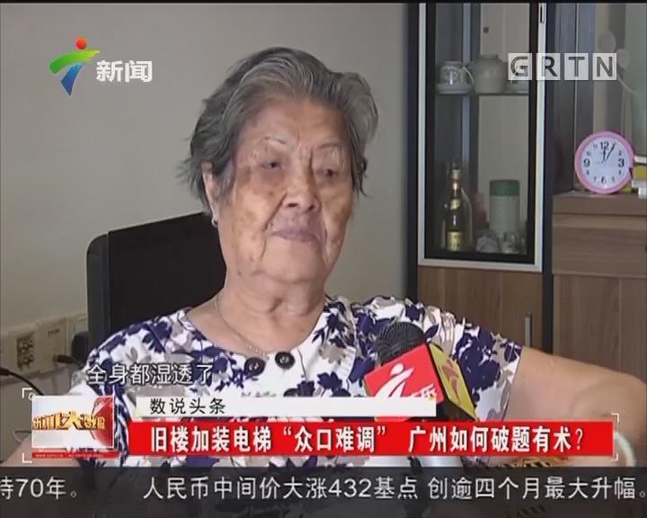 """旧楼加装电梯""""众口难调"""" 广州如何破题有术?"""