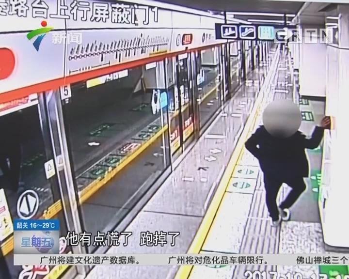 """地铁安全:杭州 好奇心作怪! 男子按下站台""""紧急停车按钮"""""""