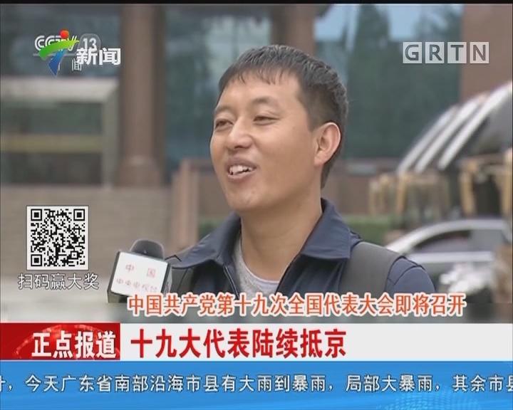 中国共产党第十九次全国代表大会即将开启 十九大代表陆续抵京