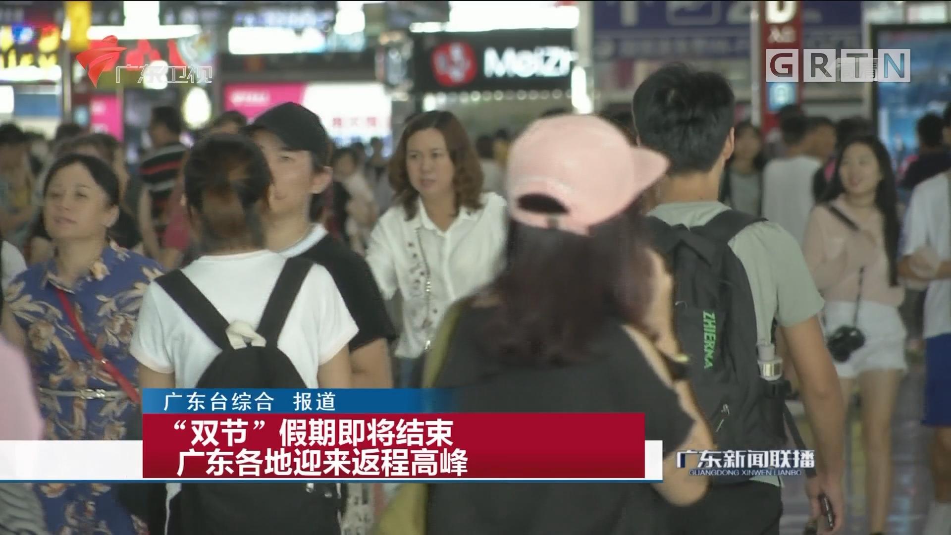 """""""双节""""假期即将结束 广东各地迎来返程高峰"""