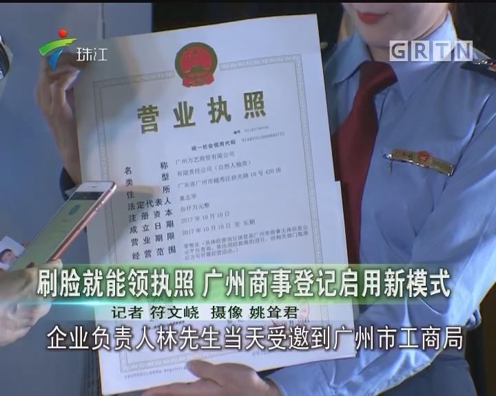 刷脸就能领执照 广州商事登记启用新模式